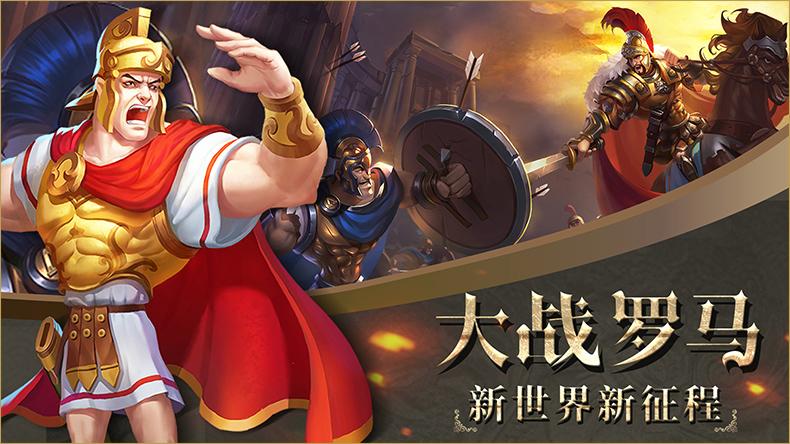 帝国霸权大战罗马,新世界新征途